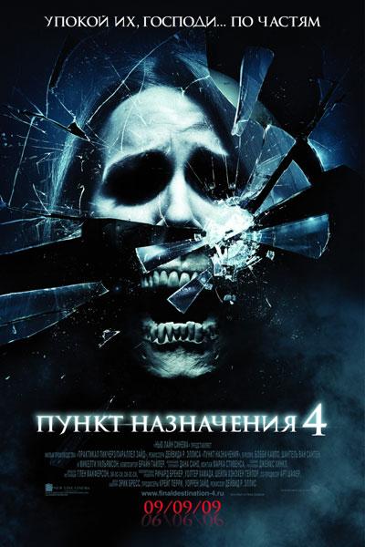 Пункт назначения 4 / The Final Destination (2009/HDRip)