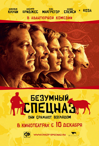 Безумный спецназ / The Men Who Stare at Goats (2009/DVDRip)