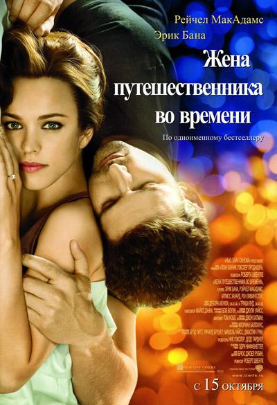 Жена путешественника во времени / The Time Traveler's Wife (2009/HDRip)