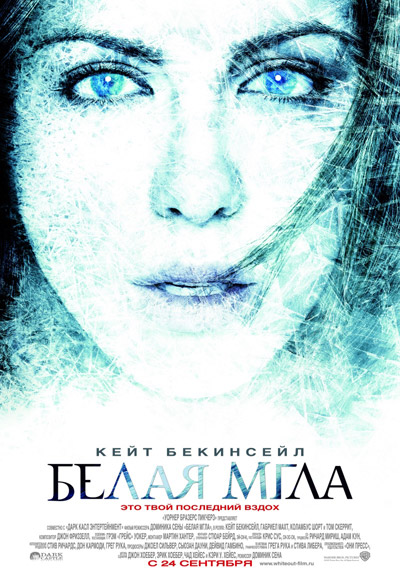 Белая мгла / Whiteout (2009/HDRip)