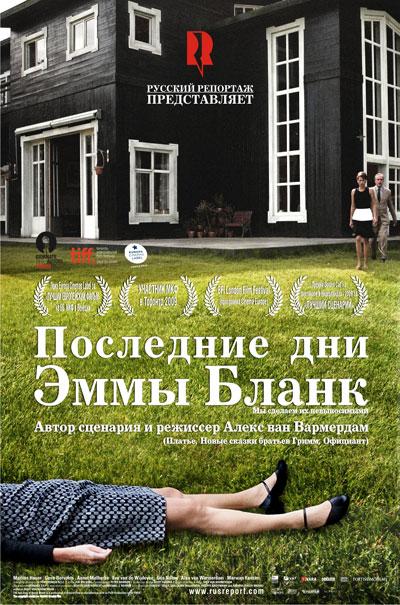 Последние дни Эммы Бланк / De laatste dagen van Emma Blank (2009/DVDRip)