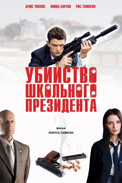 Убийство школьного президента / Assassination of a High School President (2008/HDRip)
