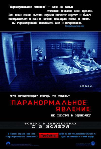 Паранормальное явление / Paranormal Activity (2007/HDRip)