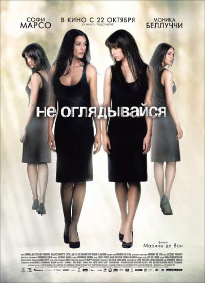 Не оглядывайся / Ne te retourne pas (2009/HDRip)