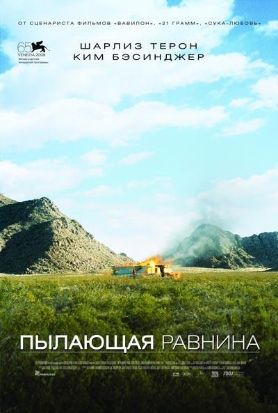 Пылающая равнина / The Burning Plain (2008/HDRip)