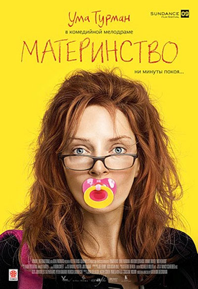 Материнство / Motherhood (2009/DVDRip)