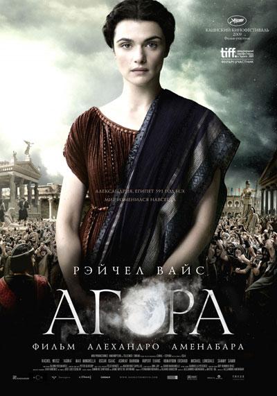 Агора / Agora (2009/DVDRip)
