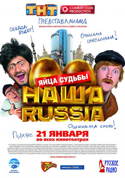 Наша Russia: Яйца судьбы (2010/DVDRip)
