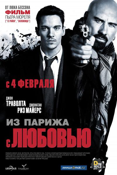 Из Парижа с любовью / From Paris with Love (2010/DVDRip)