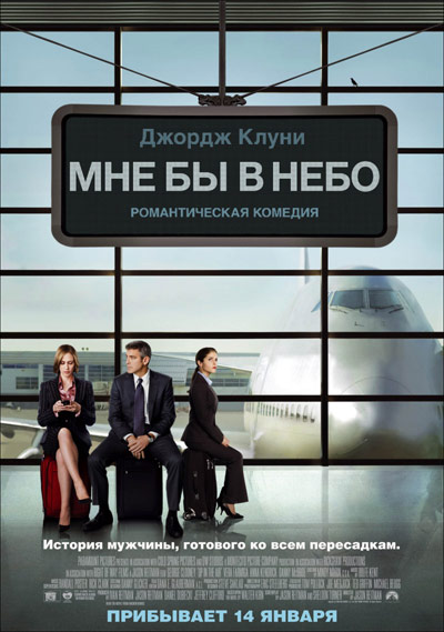 Мне бы в небо / Up in the Air (2009/HDRip)