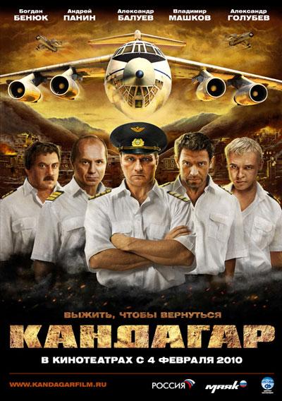 Кандагар (2010/DVDRip)