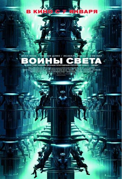 Воины света / Daybreakers (2009/DVDRip)