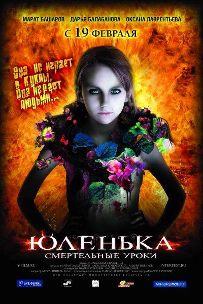 Юленька (2009/DVDRip)