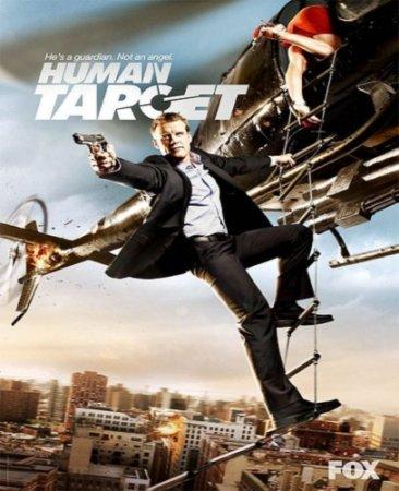 Human Target /Живая мишень HDTVRip