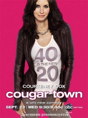 Город хищниц / Cougar Town (2009/1Сезон/HDTVRip)