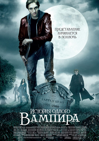 История одного вампира / The Vampire's Assistant (2009/HDRip)