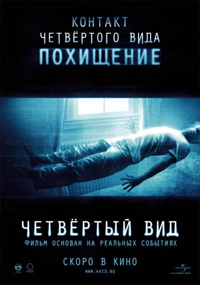 Четвертый вид / The Fourth Kind (2009/DVDRip)