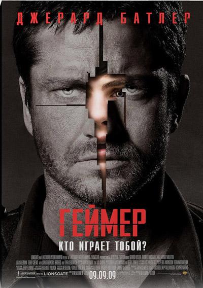 Геймер / Gamer (2009/HDRip)
