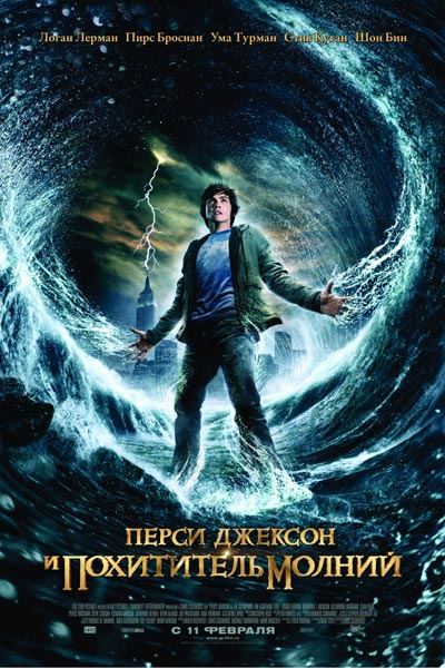 Перси Джексон и похититель молний / Percy Jackson & the Olympians: The Lightning Thief (2010/DVDRip)