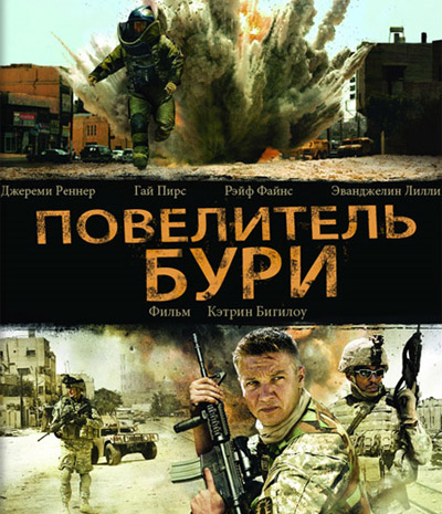 Повелитель бури / The Hurt Locker (2008/HDRip)
