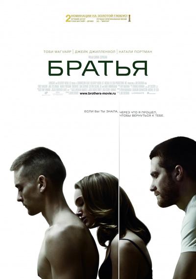 Братья / Brothers (2009/DVDRip)