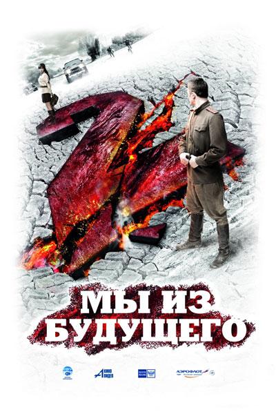 Мы из будущего 2 (2010/DVDRip)