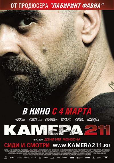 Камера 211 / Celda 211 (2009/DVDRip)