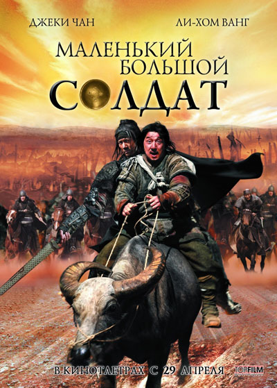 Маленький большой солдат / Da bing xiao jiang (2010/DVDRip)