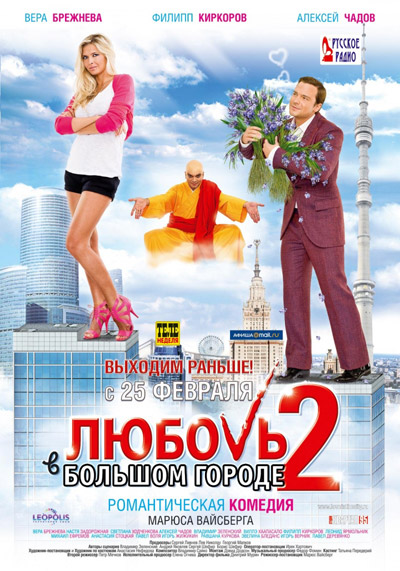 Любовь в большом городе 2 (2010/DVDRip)