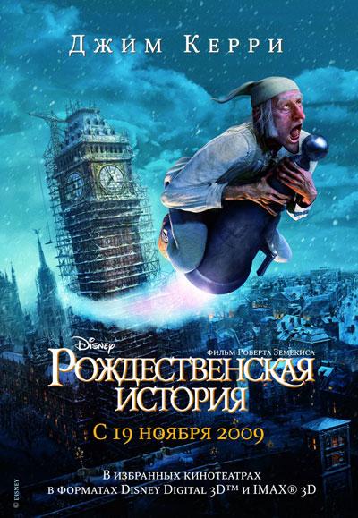 Рождественская история / A Christmas Carol (2009/DVDRip)