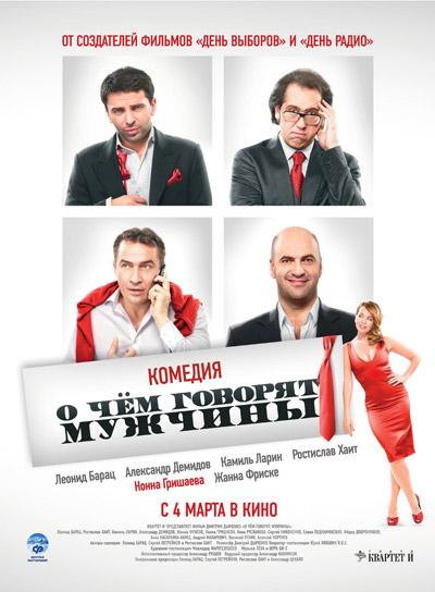 О чём говорят мужчины (2010/DVDRip)