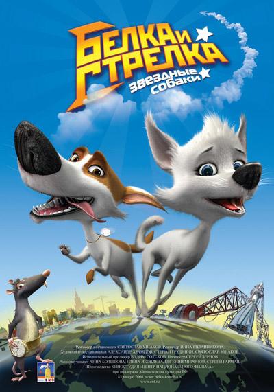 Звёздные собаки: Белка и Стрелка (2010/DVDRip)
