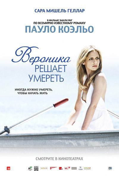 Вероника решает умереть / Veronika Decides to Die (2009/DVDRip)
