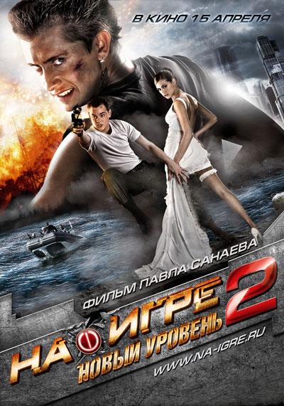 На игре 2. Новый уровень (2010/DVDRip)