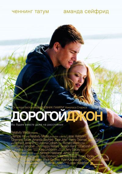 Дорогой Джон / Dear John (2010/DVDRip)