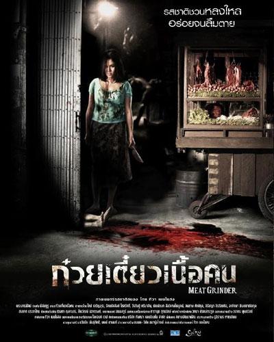 Мясорубка / The Meat Grinder (2009) DVDRip