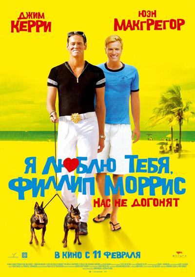 Я люблю тебя, Филлип Моррис / I Love You Phillip Morris (2009/DVDRip)
