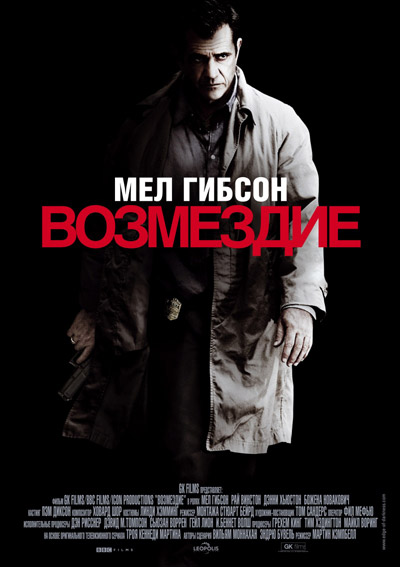Возмездие / Edge of Darkness (2010/HDRip)