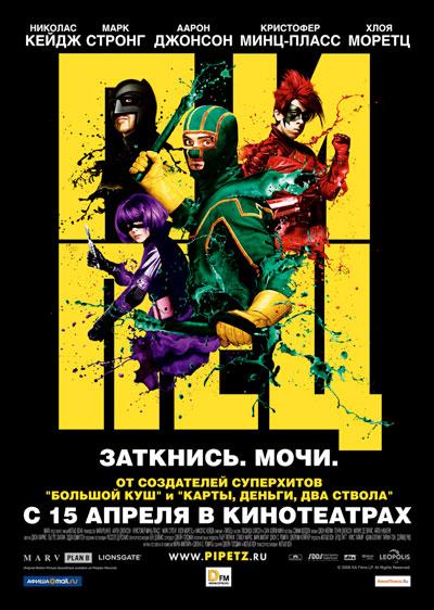 Пипец / Kick-Ass (2010/DVDRip)