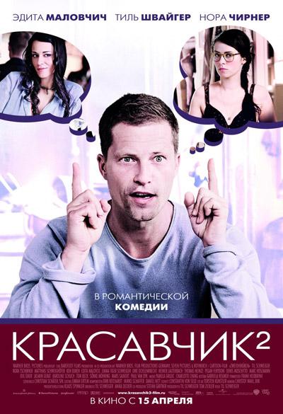 Красавчик 2 / Zweiohrkuken (2009/DVDRip)
