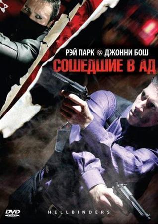 Сошедшие в Ад / Hellbinders (2009) DVDRip