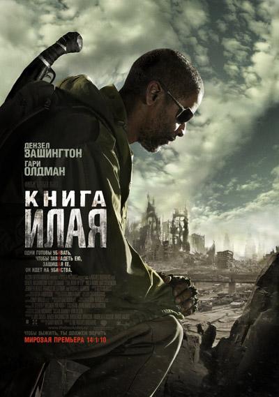 Книга Илая / The Book of Eli (2010/HDRip)
