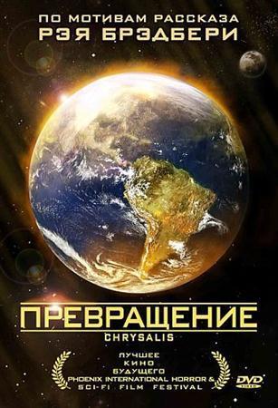 Превращение / Chrysalis (2008/DVDRip)