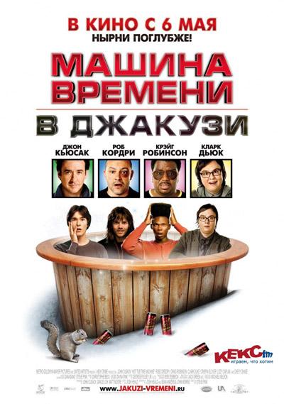 Машина времени в джакузи / Hot Tub Time Machine (2010/DVD9/DVDRip/1400MB/700MB)