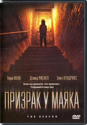 Призрак у маяка/The Beacon (2010) DVDRip