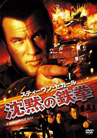 Опасный человек / A Dangerous Man (2010/HDRip/1400MB)