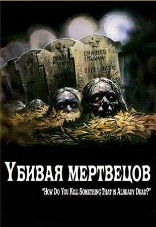 Убивая мертвецов / The Dead Undead (2010/DVDRip/1400Mb)