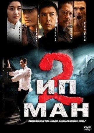 Ип Ман-2 / Yip Man II: Chung si chuen kei (2010) HDRip