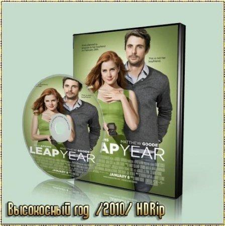 Високосный год / Leap Year(2010) 1400/HDRip