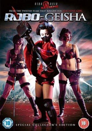 Робогейша / Robogeisha (2009) DVDRip /700Mb